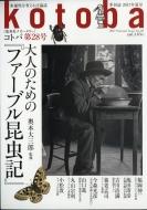 Kotoba (ことば)2017年 7月号