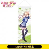 「冴えない彼女の育てかた♭」等身大タペストリー(英梨々)【Loppi・HMV限定】