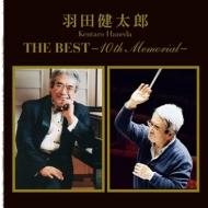 羽田健太郎 The Best 〜10th Memorial〜