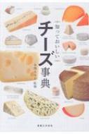 知っておいしいチーズ事典