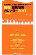 競馬攻略カレンダー2017 【下半期編】 競馬ベスト新書