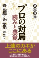 プロの対局 読みと感覚 碁楽選書