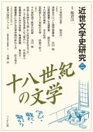 近世文学史研究 2 十八世紀の文学