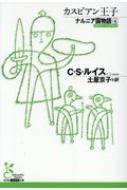 ナルニア国物語 4 カスピアン王子 光文社古典新訳文庫