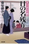 日の名残り 隅田川御用帳 14 光文社時代小説文庫