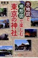 古地図と地形図で楽しむ東京の神社 光文社知恵の森文庫