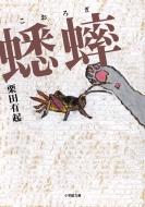 蟋蟀 小学館文庫