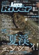 Lure magazine River (ルアーマガジン リバー)2017年 8月号増刊