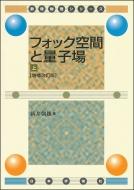 フォック空間と量子場 上 数理物理シリーズ