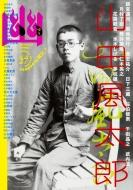 幽 Vol.27 怪談専門誌