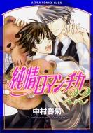 純情ロマンチカ 22 あすかコミックスCL-DX