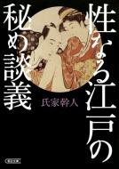 性なる江戸の秘め談義朝日文庫