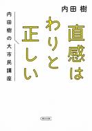 直感はわりと正しい 内田樹の大市民講座 朝日文庫