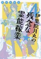 伊集院月丸の残念な霊能稼業 Nemuki+コミックス