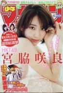 週刊少年マガジン 2017年 6月 28日号