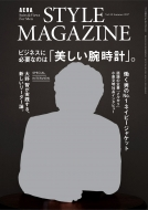 AERA STYLE Magazine (アエラスタイルマガジン)Vol.35 AERA 2017年 7月 1日号増刊
