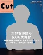 CUT (カット)2017年 7月号
