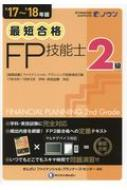 17-18年版 最短合格 2級FP技能士
