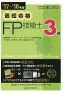 17-18年版 最短合格 3級FP技能士