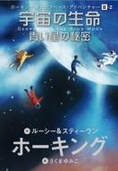 宇宙の生命 青い星の秘密 ホーキング博士のスペース・アドベンチャー 2‐2