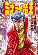 ミナミの帝王 143 ニチブン・コミックス