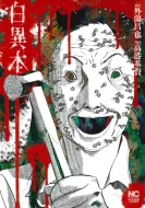 白異本 ニチブン・コミックス
