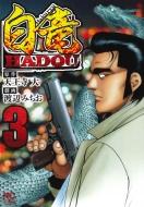 白竜HADOU 3 ニチブン・コミックス