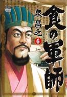 食の軍師 6 ニチブン・コミックス