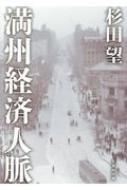 満州統制経済人脈 文芸社文庫