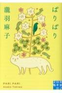 ぱりぱり 実業之日本社文庫