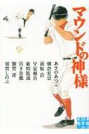 マウンドの神様 実業之日本社文庫