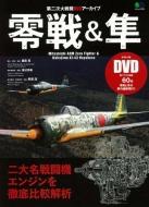 零戦&隼 DVD付 エイムック