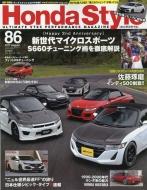 Honda Style (ホンダ スタイル)2017年 8月号