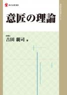 意匠の理論 現代産業選書