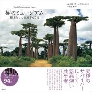 樹のミュージアム 樹木たちの楽園をめぐる