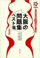 大阪の問題集ベスト選+要点集 大阪検定公式精選400問と出題傾向・対策