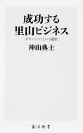 成功する里山ビジネス ダウンシフトという選択 角川新書
