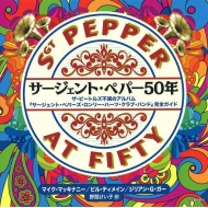 サージェント・ペパー50年 ザ・ビートルズの不滅のアルバム「サージェント・ペパーズ・ロンリー・ハーツ・クラブ・バンド」完全ガイド
