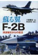 蘇る翼F2‐B 津波被災からの復活