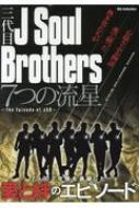三代目J Soul Brothers 7つの流星 DIA Collection