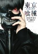 東京喰種 -トーキョーグール-movie