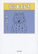猫大好き 文春文庫