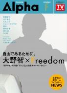 TVガイドAlpha EPISODE F TVガイド関東版 増刊2017年8月2日号
