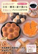 特製丸マンケ型付き! 日本一簡単に家で焼ける かわいいパンレシピbook