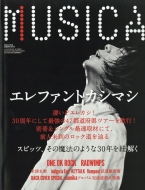 MUSICA (ムジカ)2017年 7月号