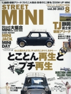 Street Mini (ストリートミニ)2017年 8月号