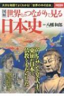 図解 世界とのつながりで見る日本史 別冊宝島