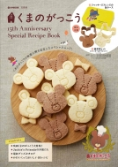 くまのがっこう 15th Anniversary Special Recipe Book e-MOOK
