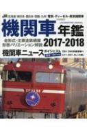 JR機関車年鑑 2017-2018 イカロスムック