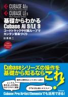 基礎からわかるCubase AI 9/LE 9 コードトラックや付属ループでカンタン音楽づくり
